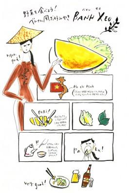 「バインセオ」の食べ方のイラスト